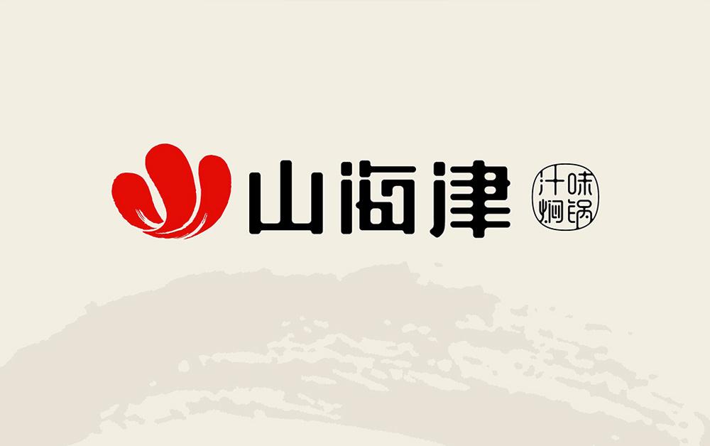 汁味焖锅-山海津