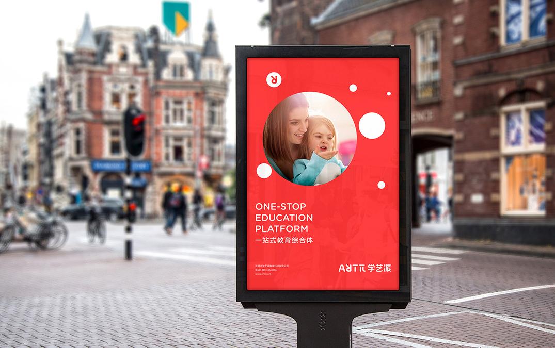 教育机构品牌设计