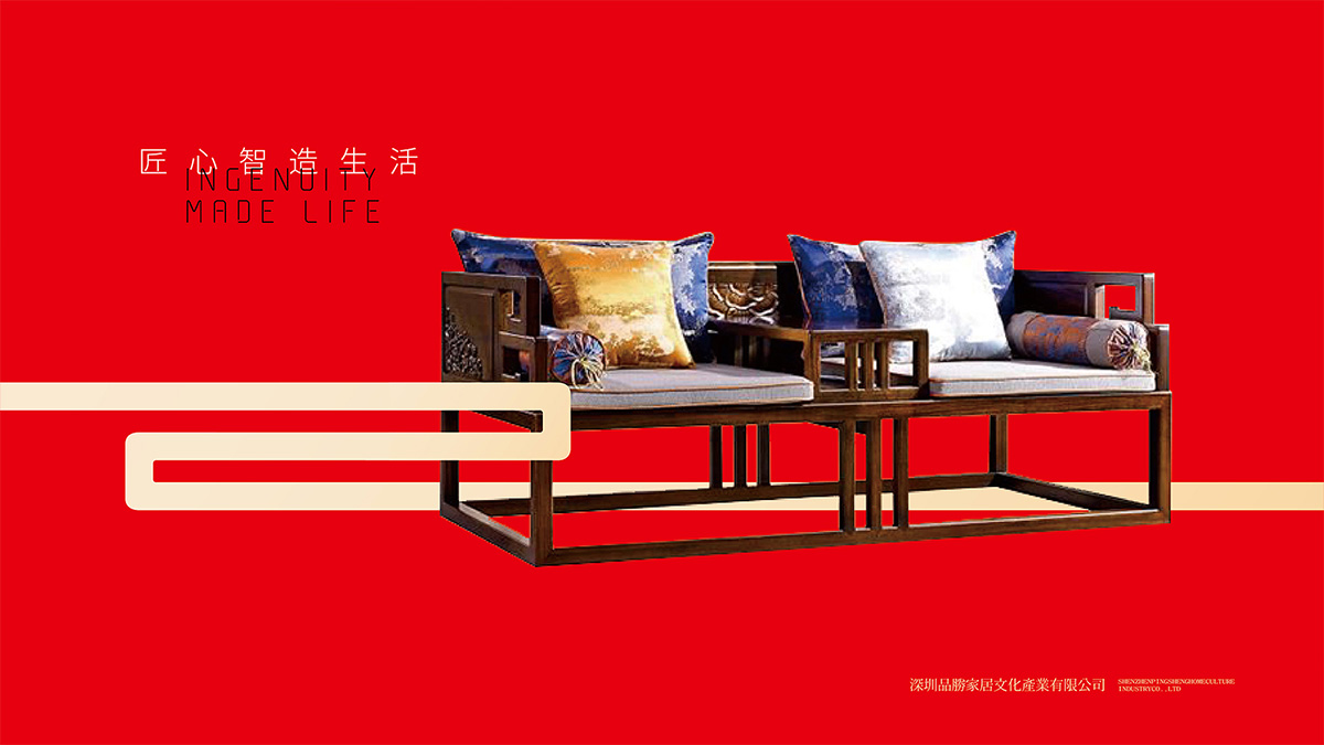 家具VI设计