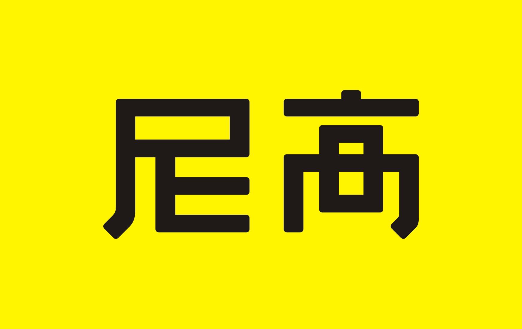 国内知名VI设计公司推荐——尼高品牌设计