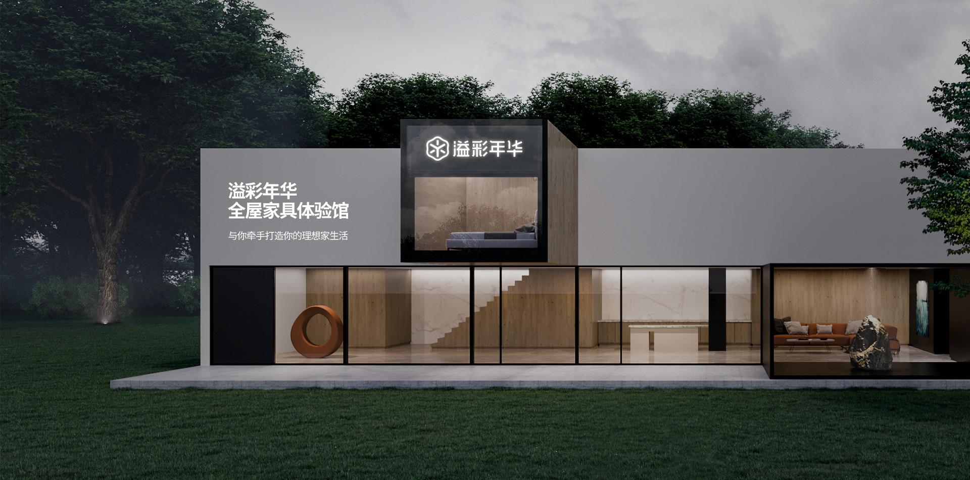 家居品牌VI设计